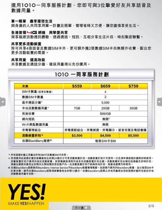合家平 Plan:1010 推出一同共享服務計劃 - DCFever.com