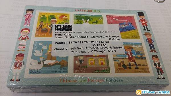 出售 95折香港貼紙寄信郵票 可用麥當勞/百佳/Taste/萬寧/惠康/屈臣氏/AEON/百老匯/豐澤現金券交換 - DCFever.com