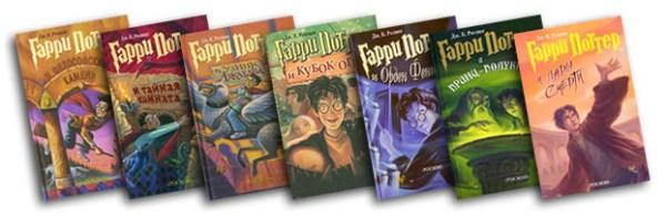 Книгу Гарри Поттер Читать - cellphonepleer