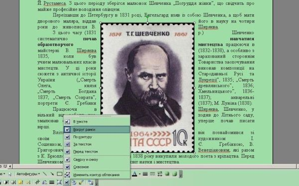 Как сделать обтекание рисунка текстом в ворде 2003?