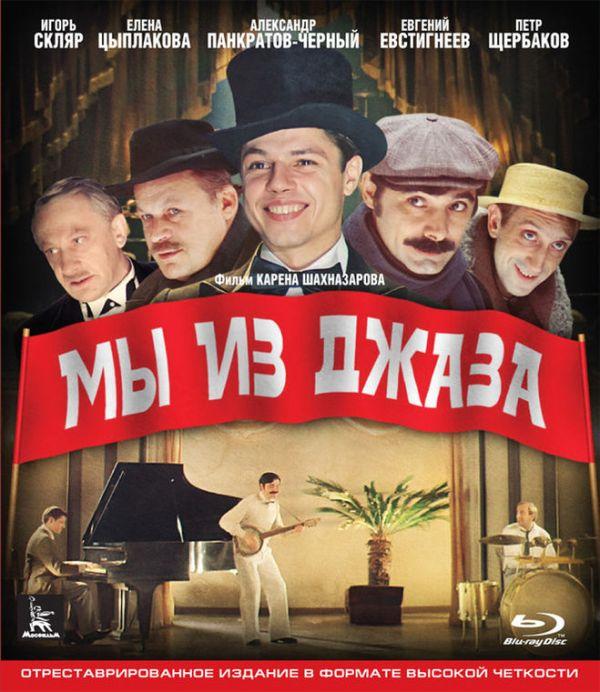 """Фильм """"Мы из джаза"""", СССР, 1983 год. О чём? Чем интересен?"""