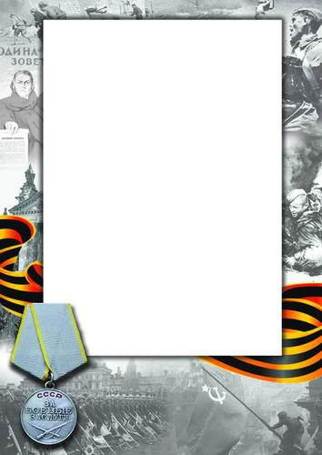 Бессмертный полк : рамки для фото где скачать шаблоны ...