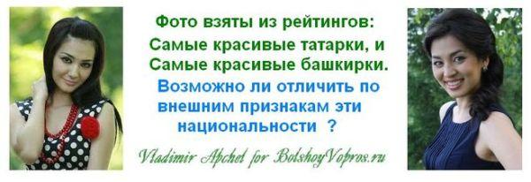 Можно ли визуально отличить татарку от башкирки?