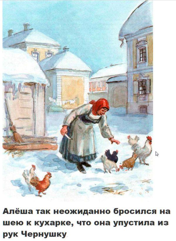 """Где найти иллюстрации с цитатами к сказке """"Черная курица ..."""