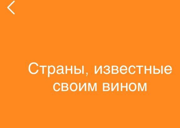 Игра 94% Страны, известные своим вином (русская версия)?