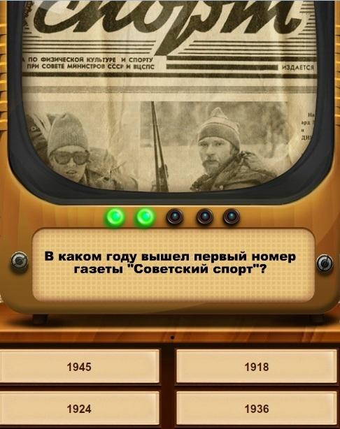 """В каком году вышел первый номер газеты """"Советский спорт""""?"""