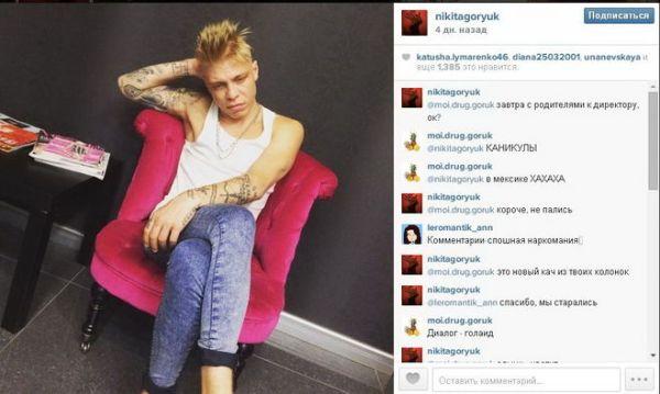 Никита Горюк: инстаграм, в контакте, аск, твиттер, википедия?