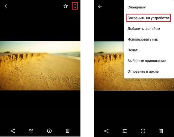 Андроид. Как перенести фото из Гугл Фото в Галерею?