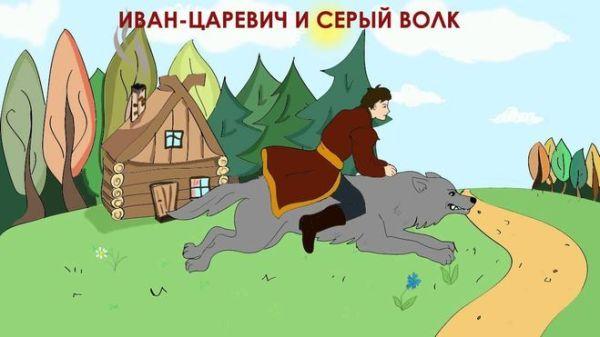 """Как нарисовать сказку """"Иван царевич и серый волк""""?"""