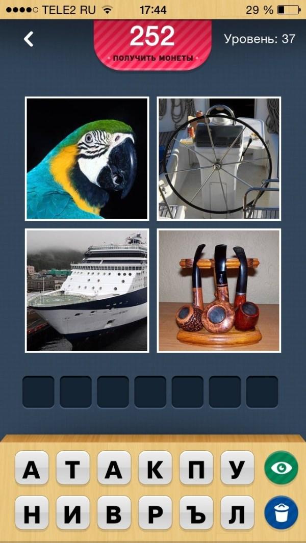 Угадай слово: 4 картинки 1 слово. 37 уровень. Что за слово?