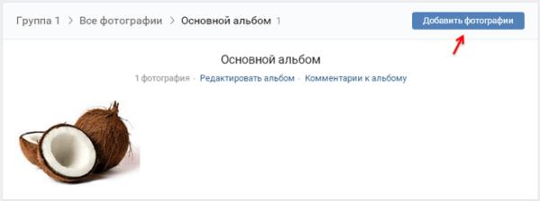 Как добавить фото в альбом группы ВК (ВКонтакте)?