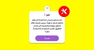 Snapchat old version تحميل سناب شات الاصدار القديم