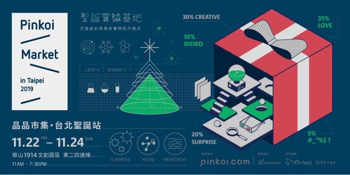 2020 pinkoi市集 聖誕市集 品品市集