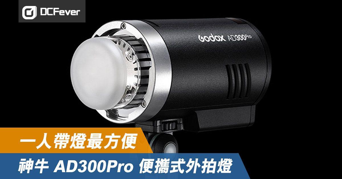 神牛 AD300Pro 便攜式外拍燈 一人帶燈最方便 - DCFever.com