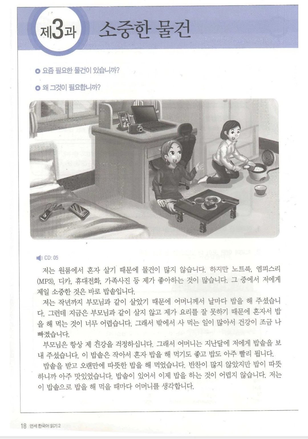 Yonsei Korean Reading 1 3 4 Textbook Audio 2