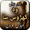 Wo Kharoos Sa by Mahwish Urooj -Urdu Novel Offline