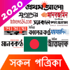 Bangladeshi All Newspapers - BD News - Bangla News