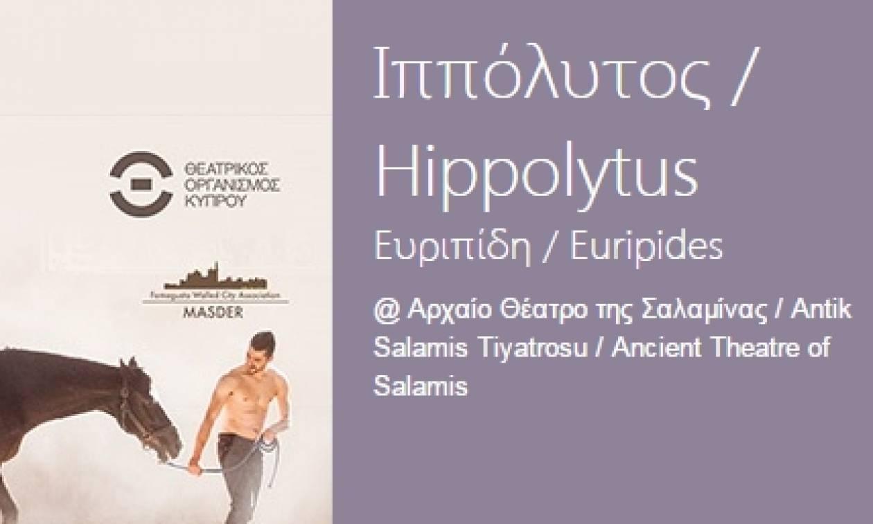 Ο Ιππόλυτος από τον ΘΟΚ «ξαναζωντάνεψε» το αρχαίο θέατρο της Σαλαμίνας στην κατεχόμενη Αμμόχωστο