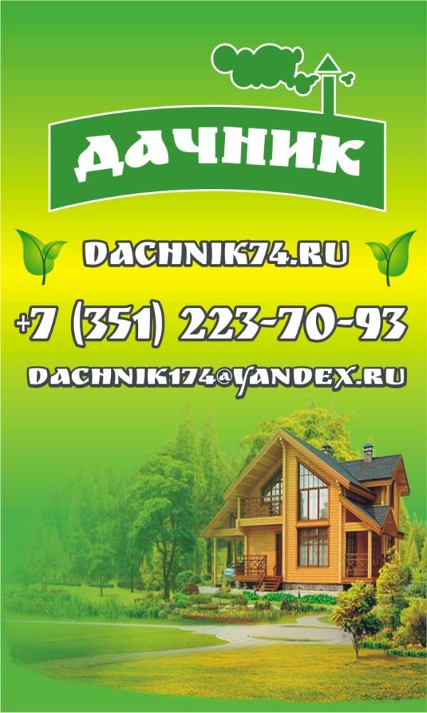 Дачник, строительная компания в Челябинске на Яблочкина, 9 ...