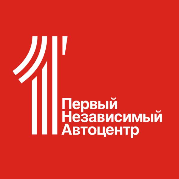 Первый Независимый Автоцентр автосалон в Челябинске на