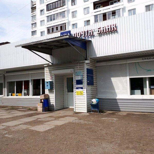 Почта России в Иркутске на Байкальская, 251Б — отзывы ...
