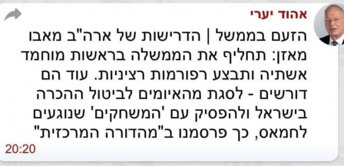 على ذمة قناة 12 : هذه تهديدات بايدين للرئيس ابو مازن