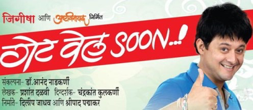 Get Well Soon Images In Marathi
