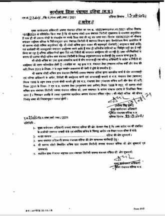 Datia : कलेक्टर ने दो पंचायत सचिवों को किया निलंबित, आदेश जारी