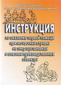 """Книга """"Инструкция по оказанию первой помощи при несчастных ..."""