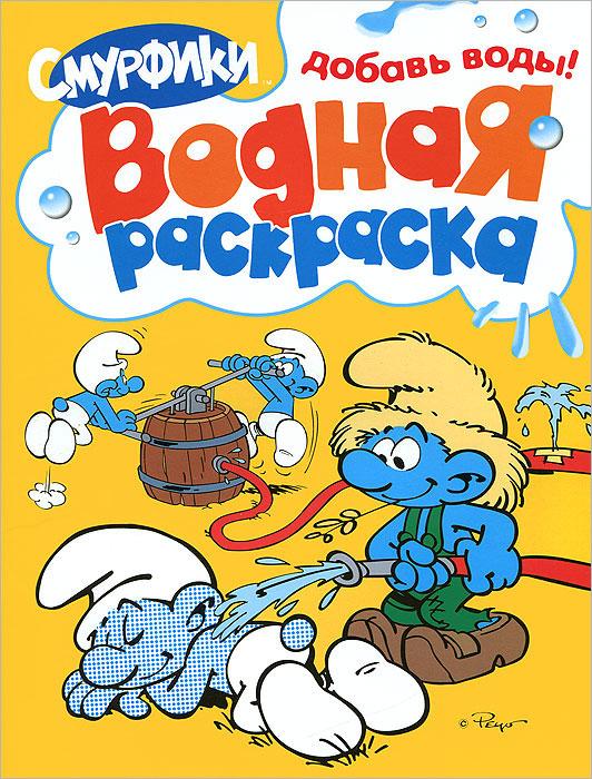 """Книга """"Смурфики. Водная раскраска"""" — купить в интернет ..."""