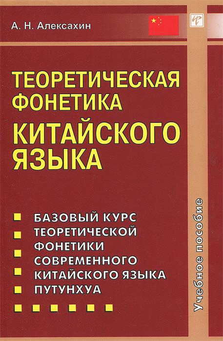 """Книга """"Теоретическая фонетика китайского языка"""""""