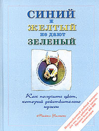 """Книга """"Синий и желтый не дают зеленый. Как получить цвет ..."""