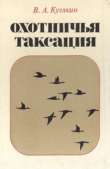 """Книга """"Охотничья таксация"""" – купить книгу с быстрой ..."""