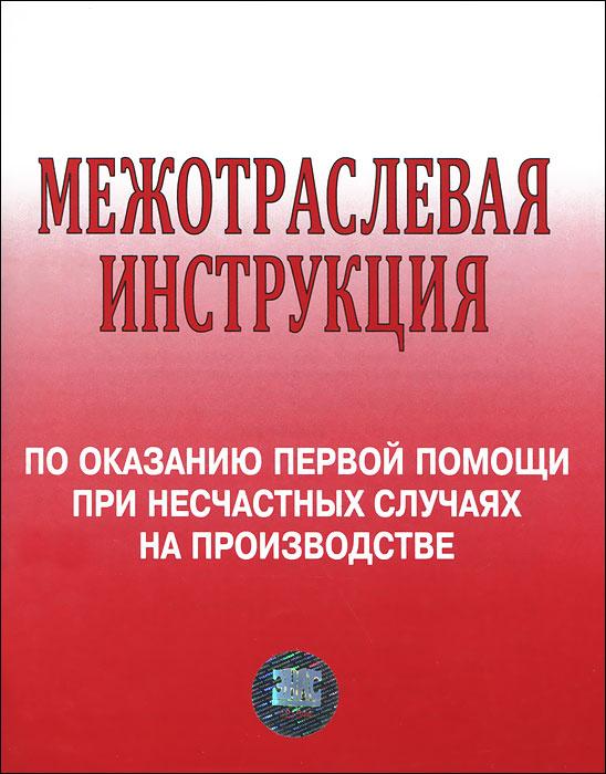"""Книга """"Межотраслевая инструкция по оказанию первой помощи ..."""