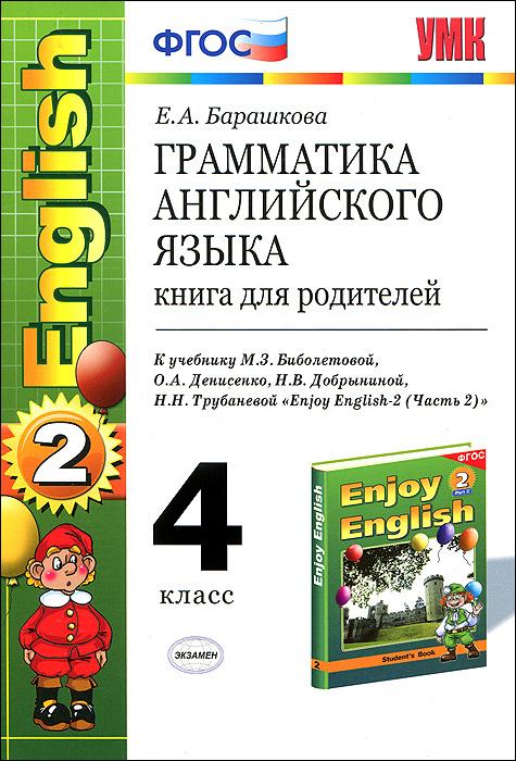 "Книга ""Грамматика английского языка. 4 класс. Книга для ..."