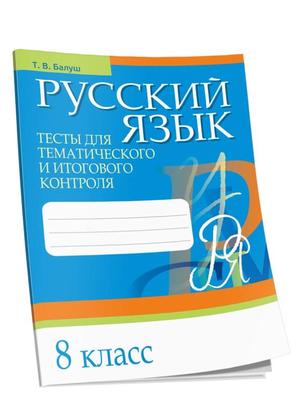 """Книга """"Русский язык. Тесты для тематического и итогового ..."""