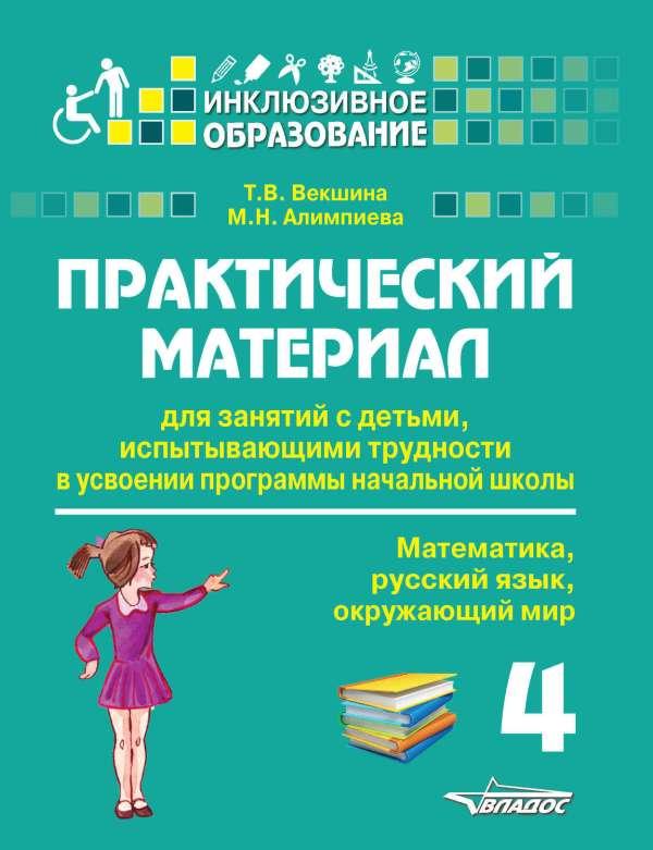 """Цифровая книга """"Практический материал для занятий с детьми ..."""
