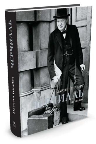биографии великих людей для мужчин
