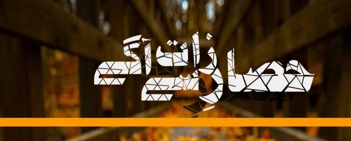 Hisaar E Zaat Se Aage Episode 1 By Cyrus Alessa