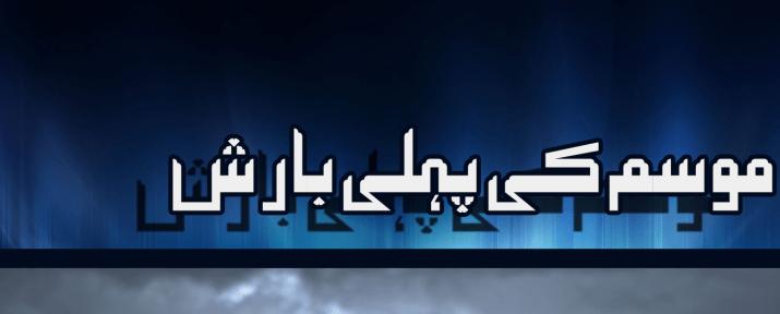 Mosam Ki Pehli Barish Episode 1 By Farida Javed Fari