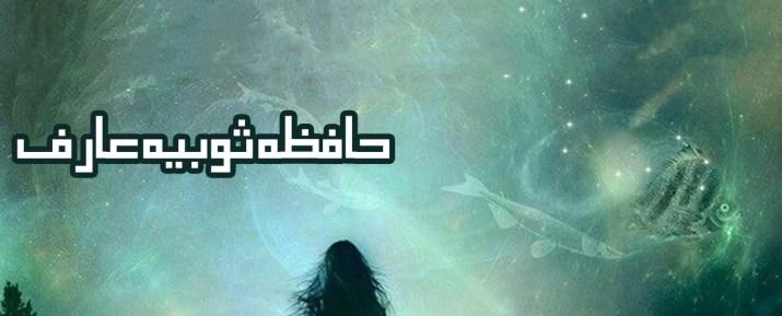 Al Masafatul Ahlaam By Hafiza Sobia Arif