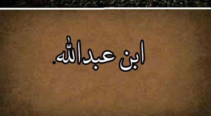 Man Tasha Episode 1 By Ibn E Abdullah