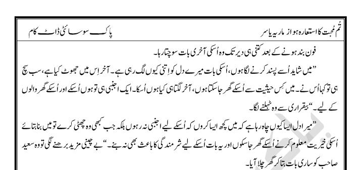 Tum Muhabbat Ka Istara Ho Episode 2 By Maria Yasir