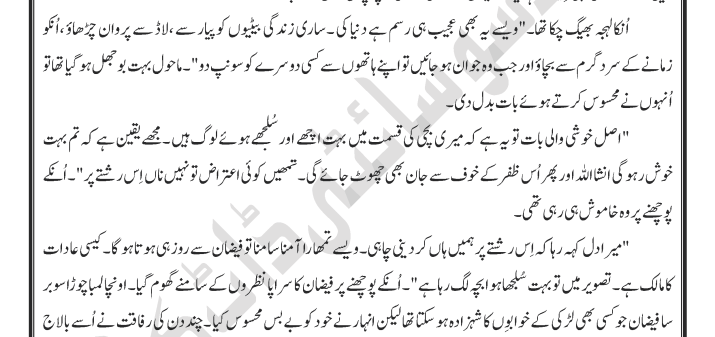 Tum Muhabbat Ka Istara Ho Episode 3 By Maria Yasir