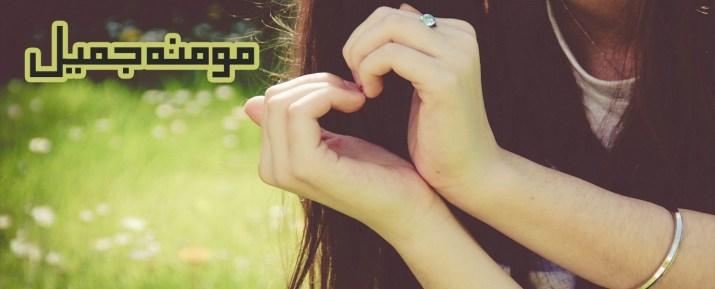 Peman E Wafa By Momina Jamil