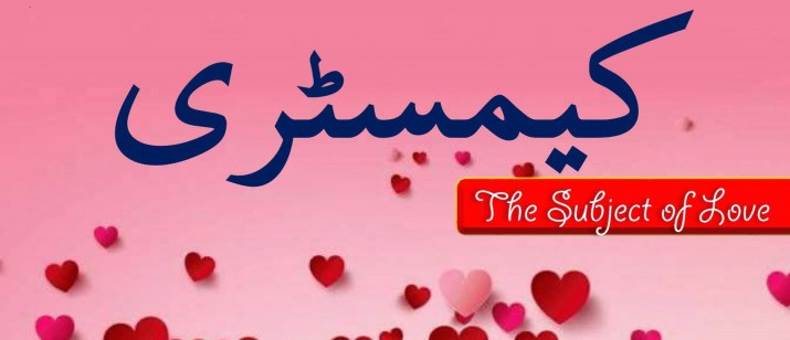 Chemistry The Subject of Love Episode 1 Mohammad Shoaib