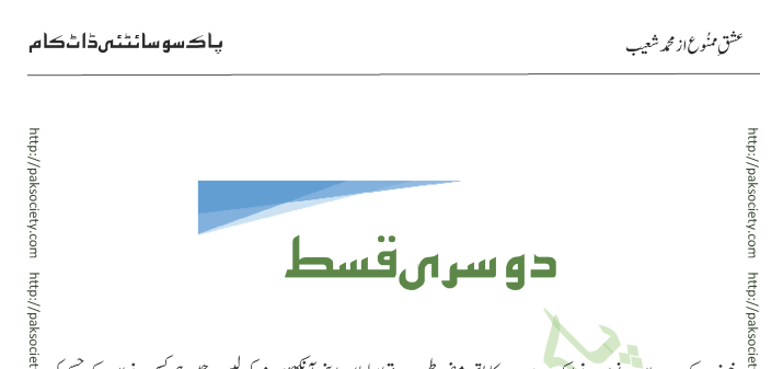 Ishq E Mamnoo Episode 02 By Mohammad Shoaib