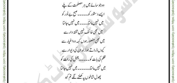 Hareef E Jan Sabahat Rafique
