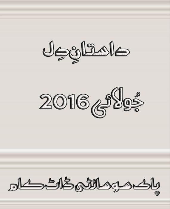 Datan E Dil July 2016