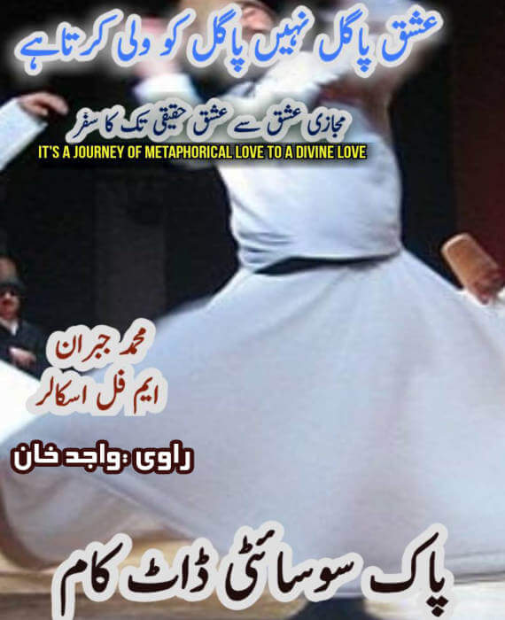 Ishaq Pagal Nahin Pagal Ko Wali Karta Hai By Muhammad Jabran